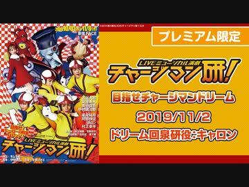 LIVEミュージカル演劇 チャージマン研! 2019/11/1公演 ドリーム回泉研役:泉博(パパ)