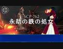 SCP-762 - 永劫の鉄の処女