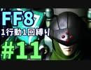 【FF8】1行動1回縛り part11