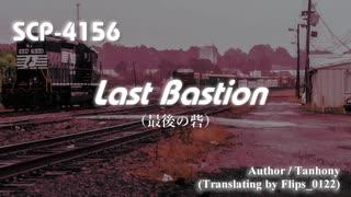 【SCP紹介/解説 第36回】SCP-4156 - Las