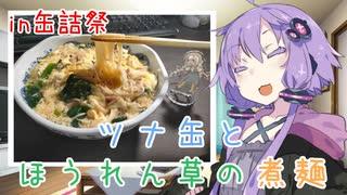 【2020缶詰祭】ツナ缶とほうれん草の麺煮