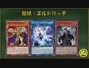 【遊戯王ADS】魔妖エルドリッチ