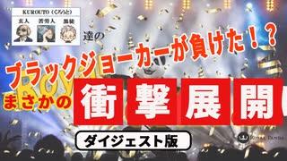 【オンラインカジノ/オンカジ】【ロイヤル