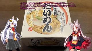 【2020缶詰祭】たいめん(缶詰)・蘭麝酒