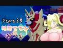 【ポケモン剣盾】ぬめててふinガラル Part38【ゆっくり実況...