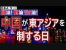 【討論】中国が東アジアを制する日[桜R2/10/10]
