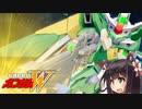 【Gジェネクロスレイズ】狼ちゃんとずん子ちゃんのクロスレイズPart39