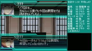 【スーパーロボット大戦W】 プレイ動画 Pa