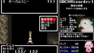 【GBC版WizardryⅠ】花騎士達が勲章3目指し