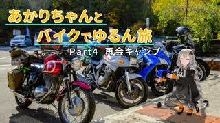 【紲星あかり車載】あかりちゃんとバイク