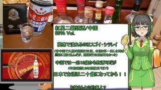 京町セイカの今日のお酒 5本目~紅星二鍋