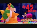 [実況]最後に来たクッパのターン!!『ペーパーマリオオリガ...