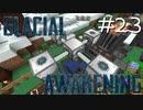 氷河をMODで開拓するマインクラフトPart23【GlacialAwakening】