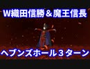 【FGO】魔王信長+W織田信勝でヘブンズホール 3ターン【令呪なし】