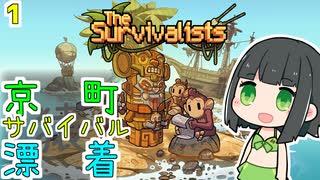 【The Survivalists】京町漂着サバイバル