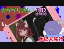 【VOICEROID実況】東北世紀末旅行 day7【Cataclysm:DDA】