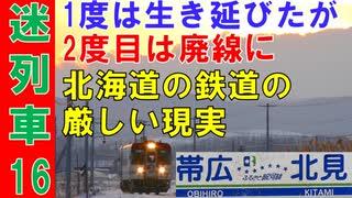 【迷列車で行こう16】北海道のもう1つの第