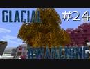 氷河をMODで開拓するマインクラフトPart24【GlacialAwakening】