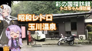【彩の国探訪録:トコちゃん探訪編】Part1