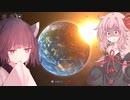 茜ときりたんと地球破壊シミュレーター【Solar Smash】