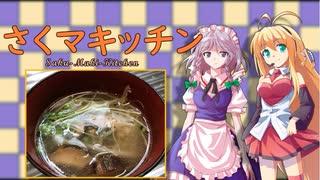 さくマキッチン Menu.02 ツナともやしの酸