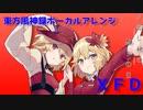 【東方ボーカルアレンジ】人恋し秋の祭りの日XFD【例大祭新譜】