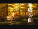 美しく感動的なBGM - ベストメドレー〈壮大なピアノ/バイオリン/オーケストラ音楽〉