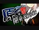 VOICEROID原石祭閉会&紹介動画