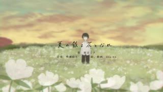 夏の骸よ花となれ / feat. 初音ミク