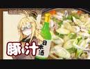 酒クズ弦巻の今日のおつまみ #30 寒い日に食べたい豚汁
