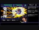 スパロボIMPACT 450ターン以内にクリア 銀河編シーン3(月編)-2