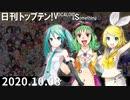 日刊トップテン!VOCALOID&something【日刊ぼかさん2020.10.08】