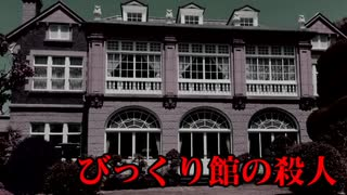 びっくり館の殺人 【鷺沢文香のミステリ