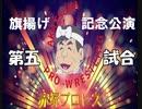 赤塚プロレス 旗揚げ記念公演 第五試合