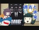 【MIB3】あつまれセイカのミニラジオ#70【ボイロラジオ】