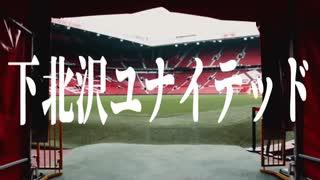 下 北 沢 ユ ナ イ テ ッ ド.mp1