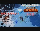 【マインクラフトダンジョンズ】大型アップデート後のオーバーワールドも不思議と理不尽でいっぱい!そして新たな雪原地帯を行軍する二人!#10[前編]『Minecraft Dungeons』