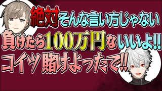 叶と葛葉の100万円事件