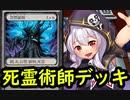 【クロス・ユニバース】 死霊術師型怨燃羅樹ビート VS 極全局面対応型