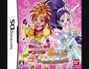 [DS]ふたりはプリキュア Splash Star パンパカゲームでぜっこうちょう! FULL SOUND TRACK