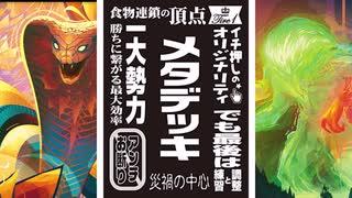 【MTGA】オムナスアドベンチャー【野生の
