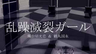 【MMD刀剣乱舞】鶴丸国永と燭台切光忠で乱
