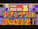 マリオ35解説攻略:サドンデスで粘り勝つ!タイムストップ技【スーパーマリオブラザーズSUPER MARIO BROSバトロワ】