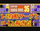 マリオ35解説攻略:1-2はコイン稼ぎ&ワープの名所【スーパーマリオブラザーズSUPER MARIO BROSバトロワ】