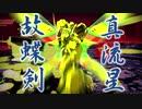 【Garrison: Archangel再現機】ドラゴンガンダム