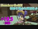 【Stonehearth:ACE】 姉妹で雪山を開拓せよ #18.5 -前編- 【...