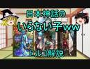 【ゆっくり解説】日本の神様紹介⑯日本神話のいらない子ヒルコ