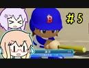 そら先生と野球の精 part5【パワプロ2020栄冠ナイン】