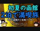 【ゆっくり】初夏の函館2泊で満喫旅 2 函館のご当地バーガー
