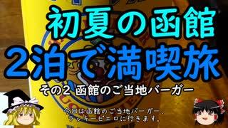【ゆっくり】初夏の函館2泊で満喫旅 2